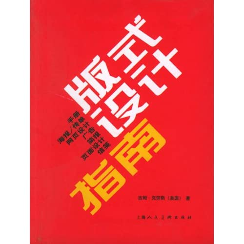 下载总计:日:6 月:6 总:6  书籍简介:《版式设计指南》突破设...