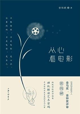 从心看电影.pdf