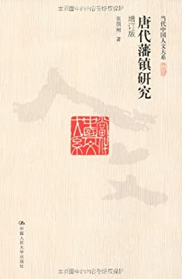 唐代藩镇研究.pdf