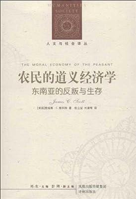 农民的道义经济学:东南亚的反叛与生存.pdf