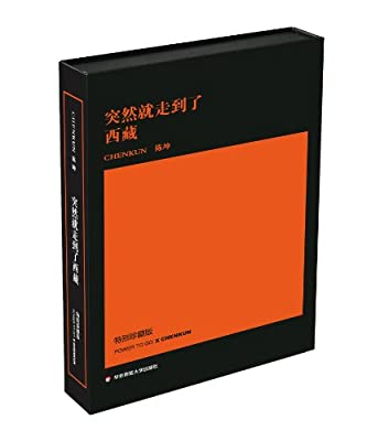 突然就走到了西藏珍藏版.pdf