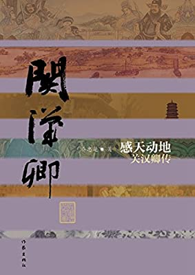 感天动地:关汉卿传.pdf