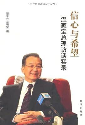 信心与希望:温家宝总理访谈实录.pdf