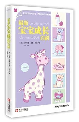 最新宝宝成长百科.pdf