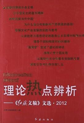 理论热点辨析:《红旗文稿》文选.pdf