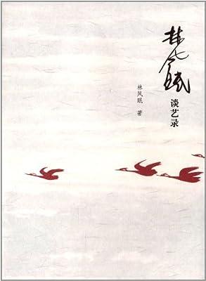 林风眠文集:林风眠谈艺录.pdf
