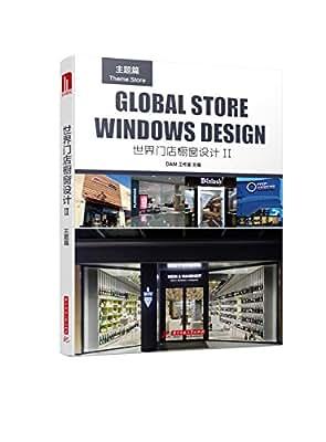 世界门店橱窗设计2:主题篇.pdf