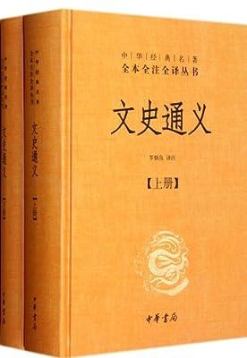 中华经典名著全本全注全译丛书:文史通义.pdf