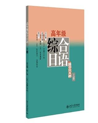 高年级综合日语.pdf