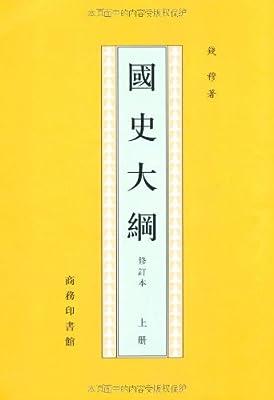 国史大纲.pdf