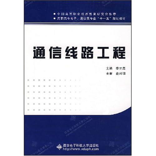 通信线路工程 - pdf电子书下载