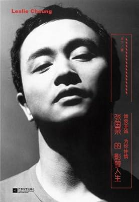 倾我至诚为你钟情:张国荣的影梦人生.pdf