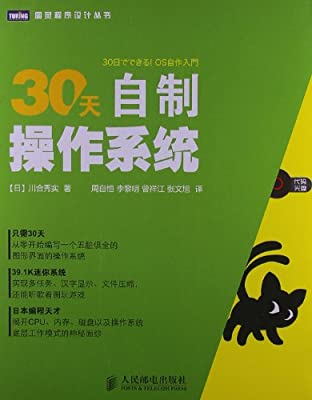 30天自制操作系统.pdf