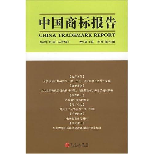中国商标报告(2008第1卷)(总第7卷)