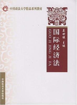 中国政法大学精品系列教材•国际经济法.pdf