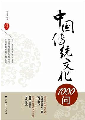 中国传统文化1000问.pdf