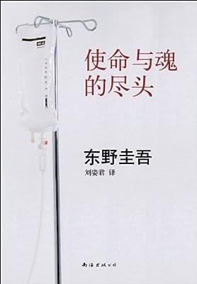 东野圭吾作品37:使命与魂的尽头.pdf