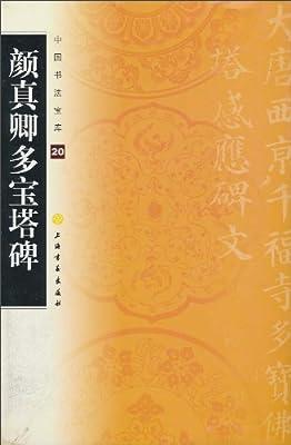 颜真卿多宝塔碑.pdf