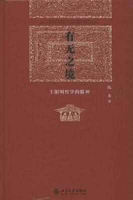 有无之境:王阳明哲学的精神.pdf