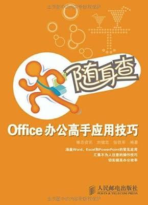 随身查:Office办公高手应用技巧.pdf
