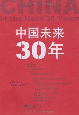中国未来30年.pdf