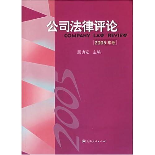 公司法律评论(2005年卷)