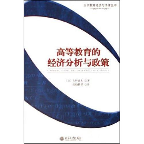 高等教育的经济分析与政策/当代教育经济与法律丛书