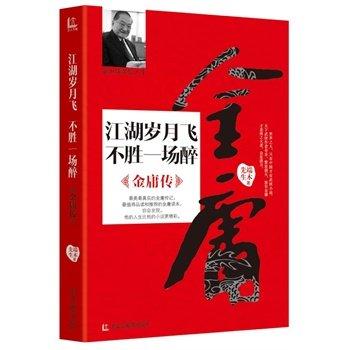 正版现货/江湖岁月飞 不胜一场醉-金庸传 9787531672364.pdf