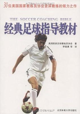 经典足球指导教材.pdf