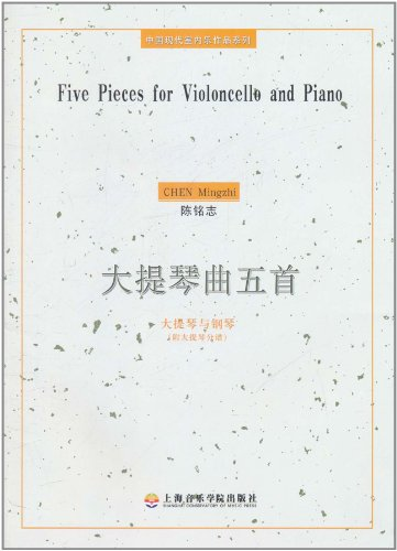 大提琴曲五首 大提琴与钢琴 附大提琴分谱 附CD光盘1张