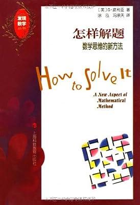 怎样解题:数学思维的新方法.pdf