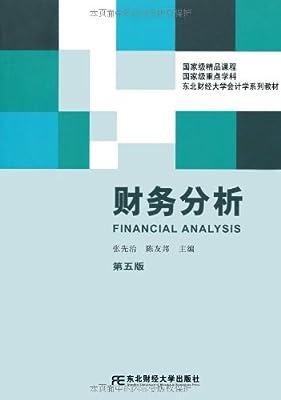 东北财经大学会计学系列教材•财务分析.pdf
