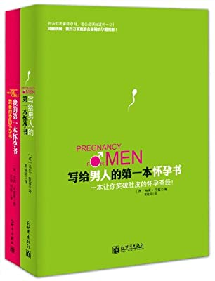 我们的第一本怀孕书:写给男人的第一本怀孕书+我的第一本怀孕书.pdf