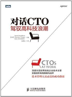 对话CTO:驾驭高科技浪潮.pdf