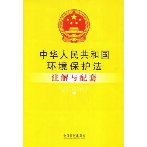 中华人民共和国环境保护法注解与配套