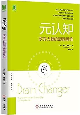 元认知:改变大脑的顽固思维.pdf