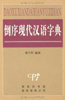 倒序现代汉语字典.pdf