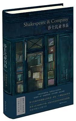 莎士比亚书店Shakespeare & Company.pdf