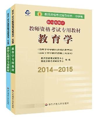 华东师范大学·2014-2015教师资格考试专用教材:教育学+教育心理学.pdf