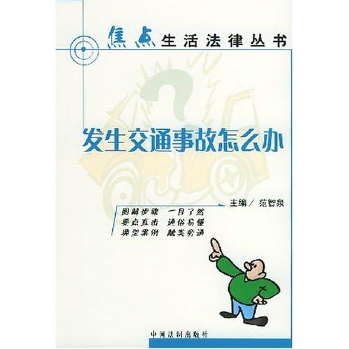 发生交通事故怎么办/焦点生活法律丛书