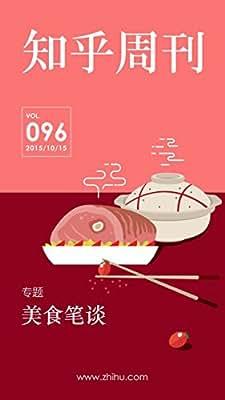 知乎周刊·美食笔谈.pdf