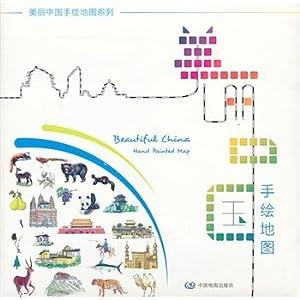 美丽中国手绘地图 [平装]