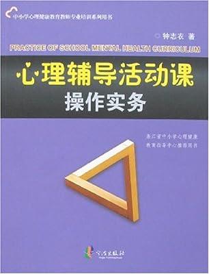 心理辅导活动课操作实务.pdf