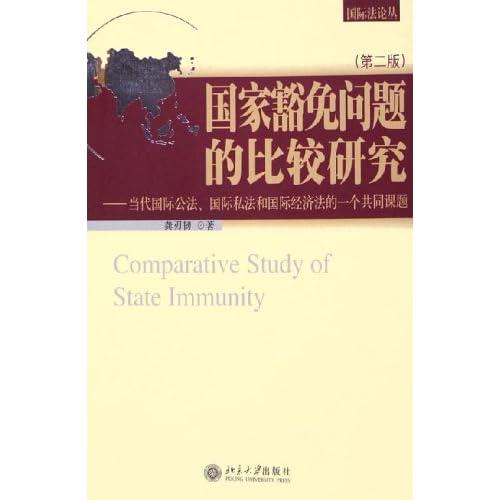 国家豁免问题的比较研究--当代国际公法国际私法和国际经济法的一个公共课题/国际法论丛