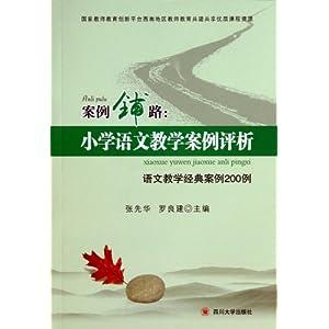 案例铺路:小学语文教学案例评析(语文教学经典