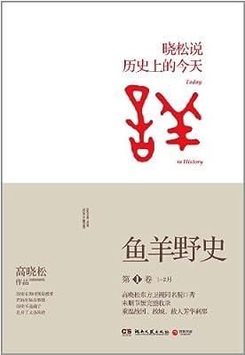 鱼羊野史.pdf