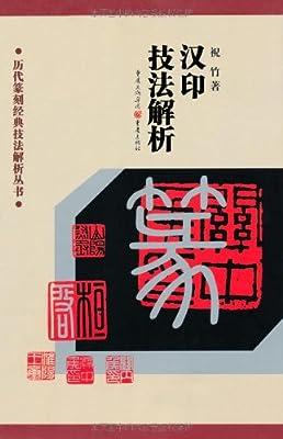 汉印技法解析.pdf