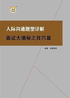 面试大揭秘之技巧篇:人际沟通题型详解.pdf