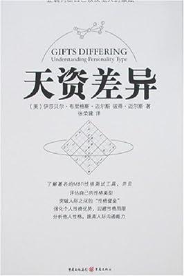 天资差异.pdf