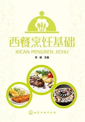 西餐烹饪基础.pdf